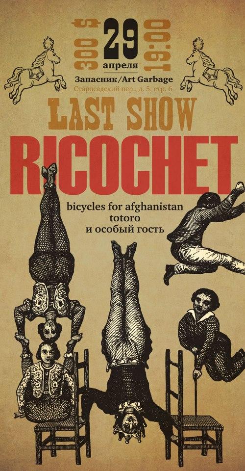 Ricochet-afisha