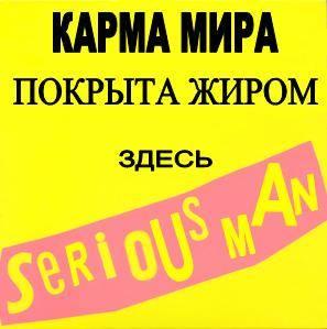 """Serious Man - название лейбла Артема Робота из King Kongs, совместно с которым """"Карма Мира"""" выпустила диск ска-группы Froglegs в начале 2000-х"""