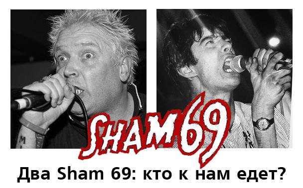 sham-69