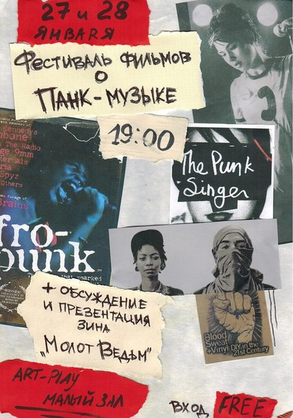 afisha_punk_movies