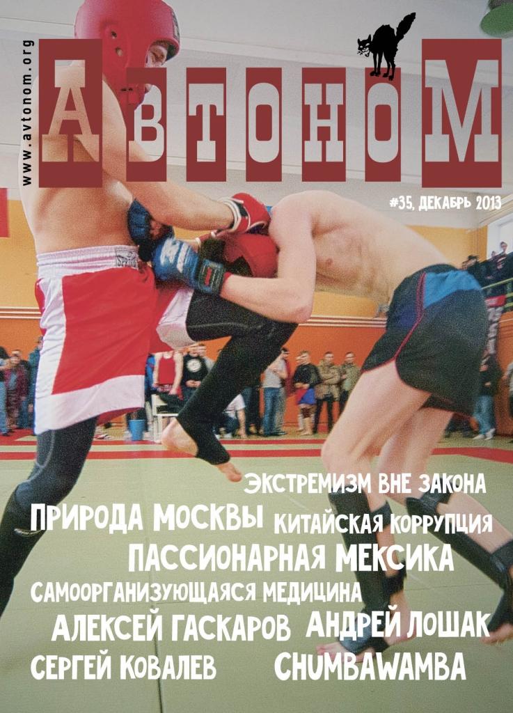 avtonom35_cover