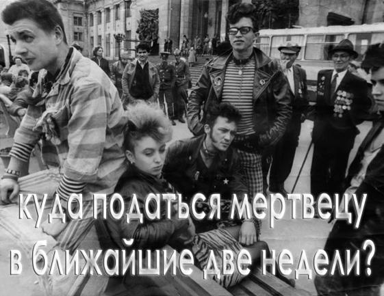 soviet-punk-1