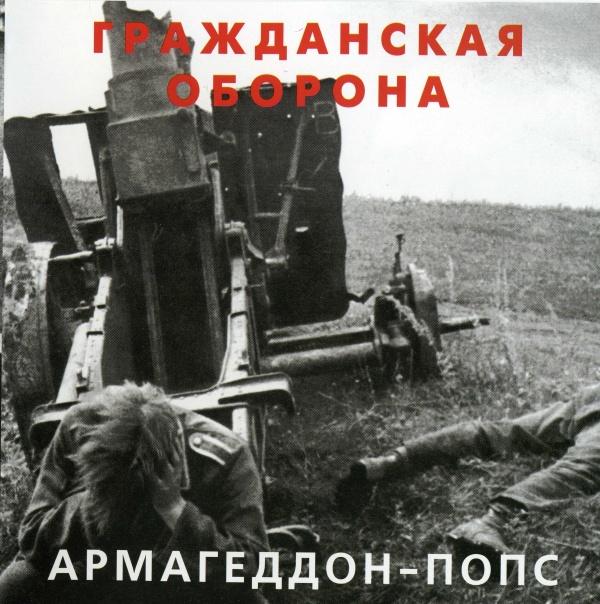 ГРАЖДАНСКАЯ ОБОРОНА – Армагеддон-попс