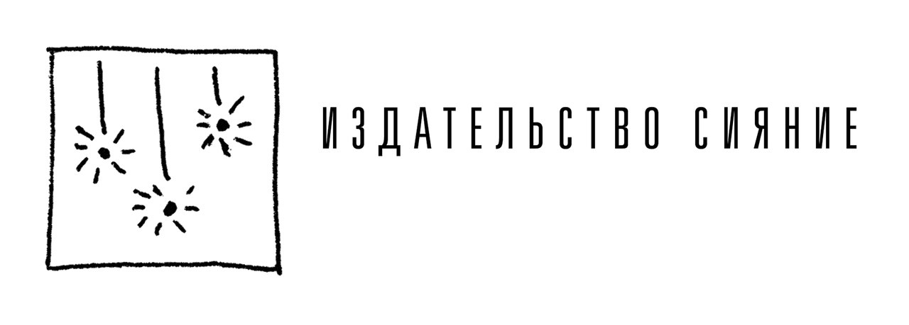 СИЯНИЕ
