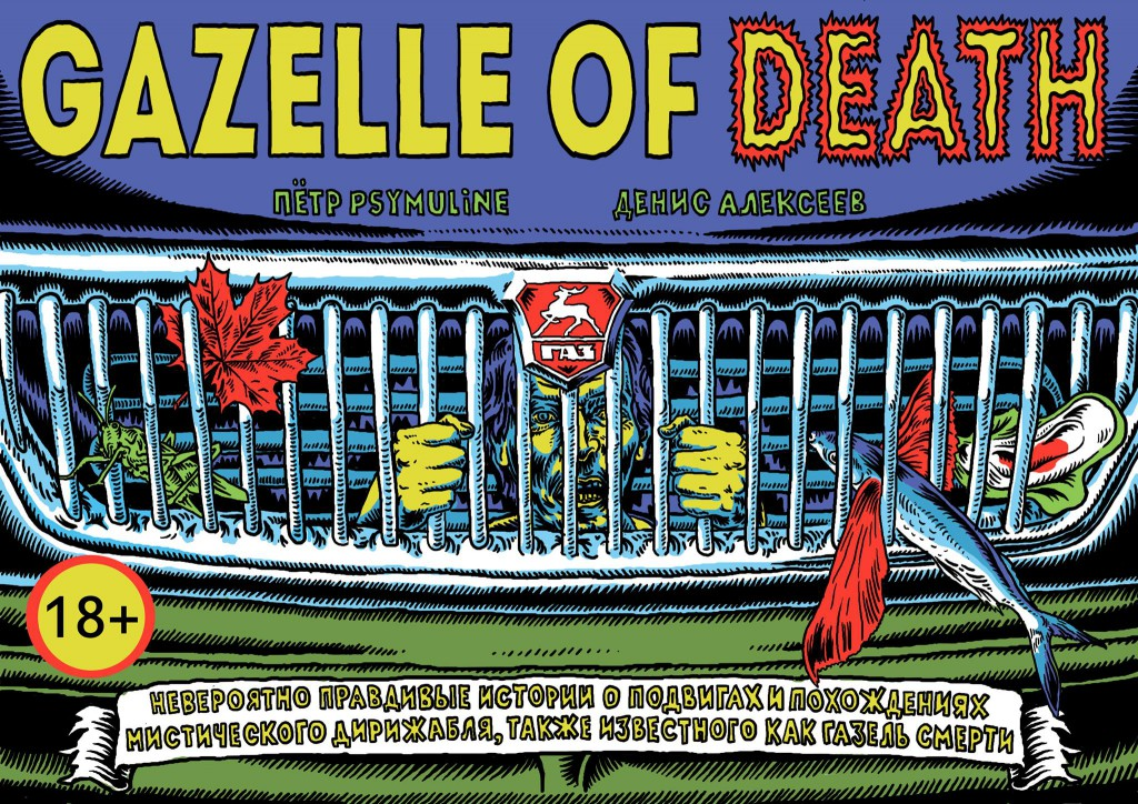 Gazelle Of Death