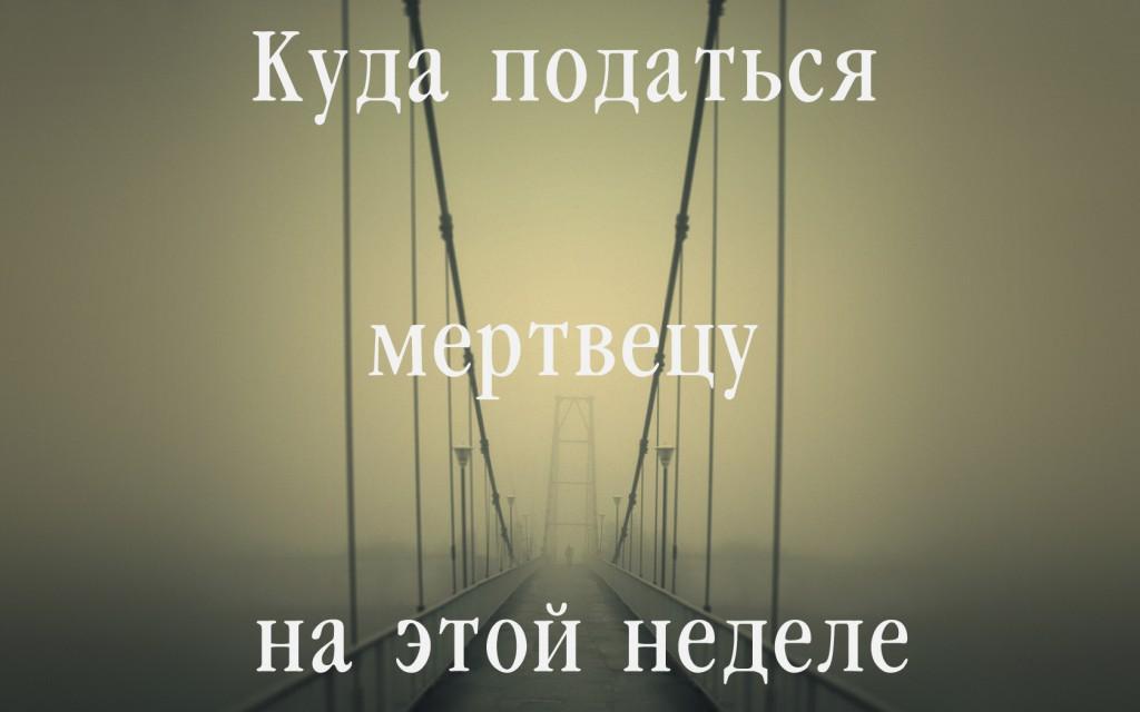 weekgigs-1