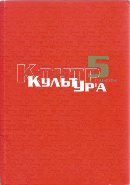 КОНТРА-5