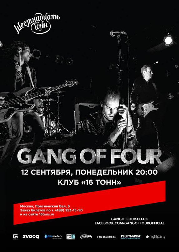 Gang Of Four афиша