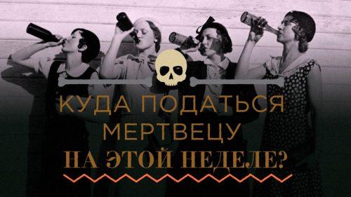 мертвечина