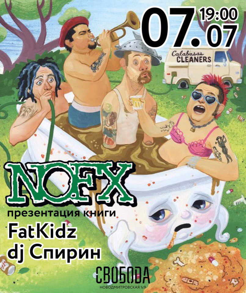 nofx ванна с гепатитом